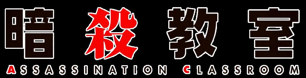 Assassination_Classroom_logo